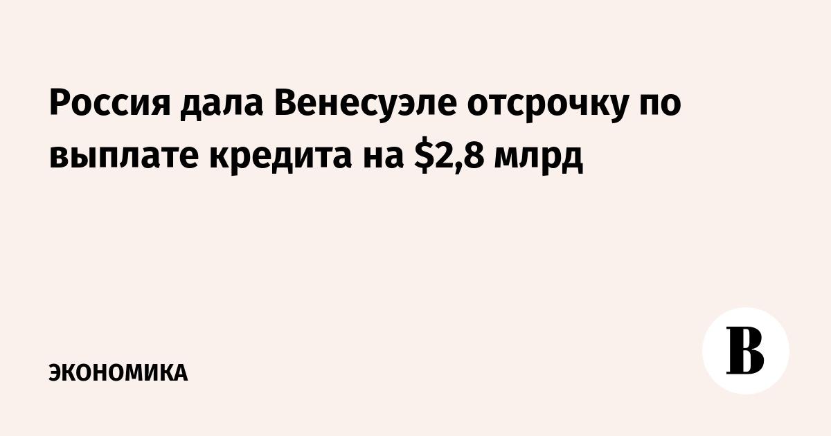 Россия дала кредит