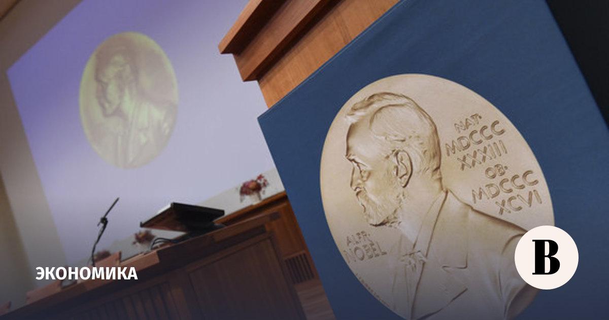 Реферат нобелевская премия в области экономики 3366
