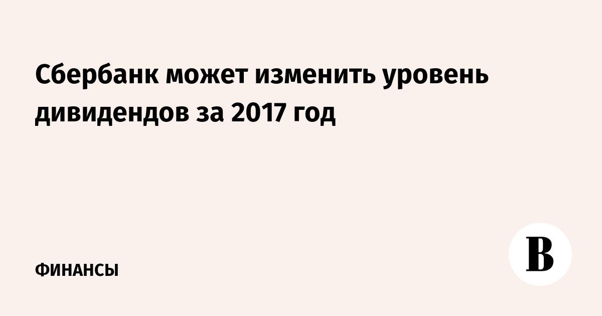 Москве прогноз выплата дивидендов аэрофлот 2017 орган: Различные информационные