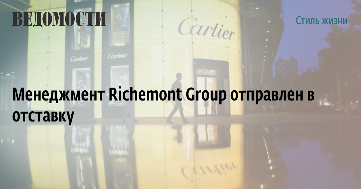 Richemont официальный сайт на товарной бирже идет торговля контрактами на стандартизированные товары