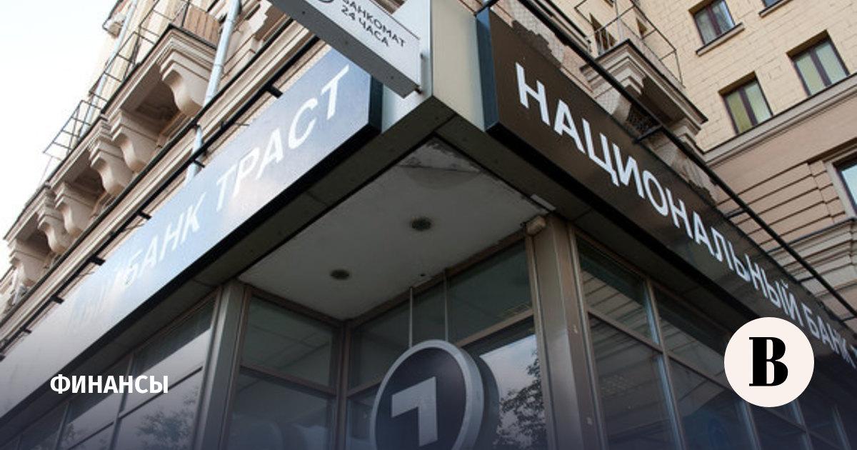 Верховный суд разобрался в нотах Траста ВЕДОМОСТИ