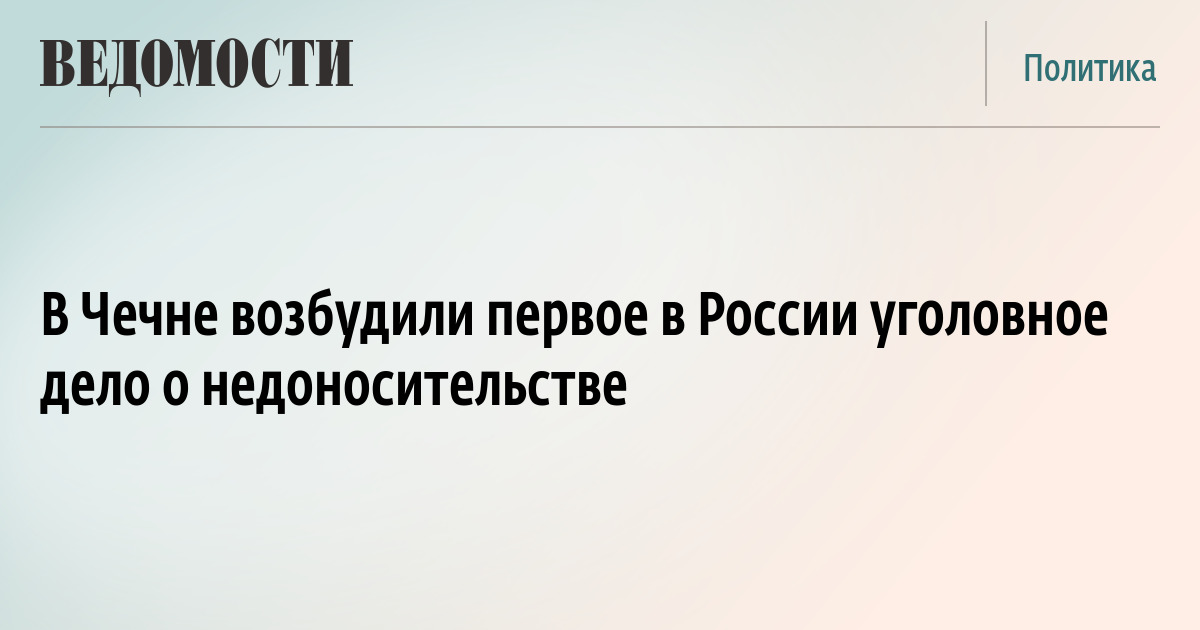 В Чечне возбудили первое в России уголовное дело о недоносительстве