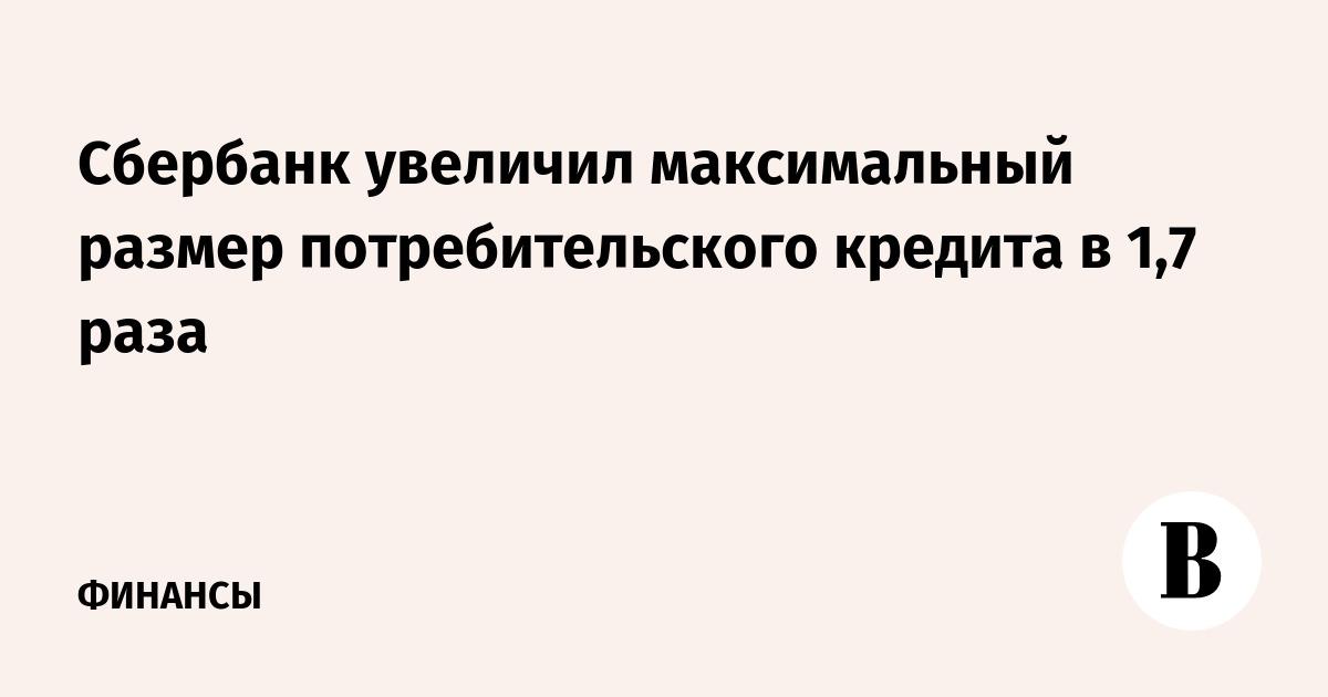 Документы для кредита Попутная улица сзи 6 получить Декабристов улица