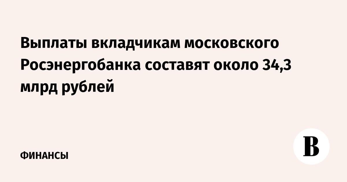 пациенты, вклады росэнергобанка в рублях довольно