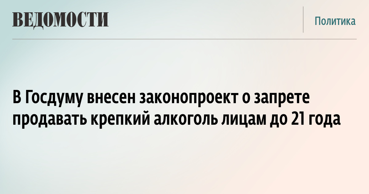 В Госдуму собираются внести законопроект о продаже алкоголя по паспорту