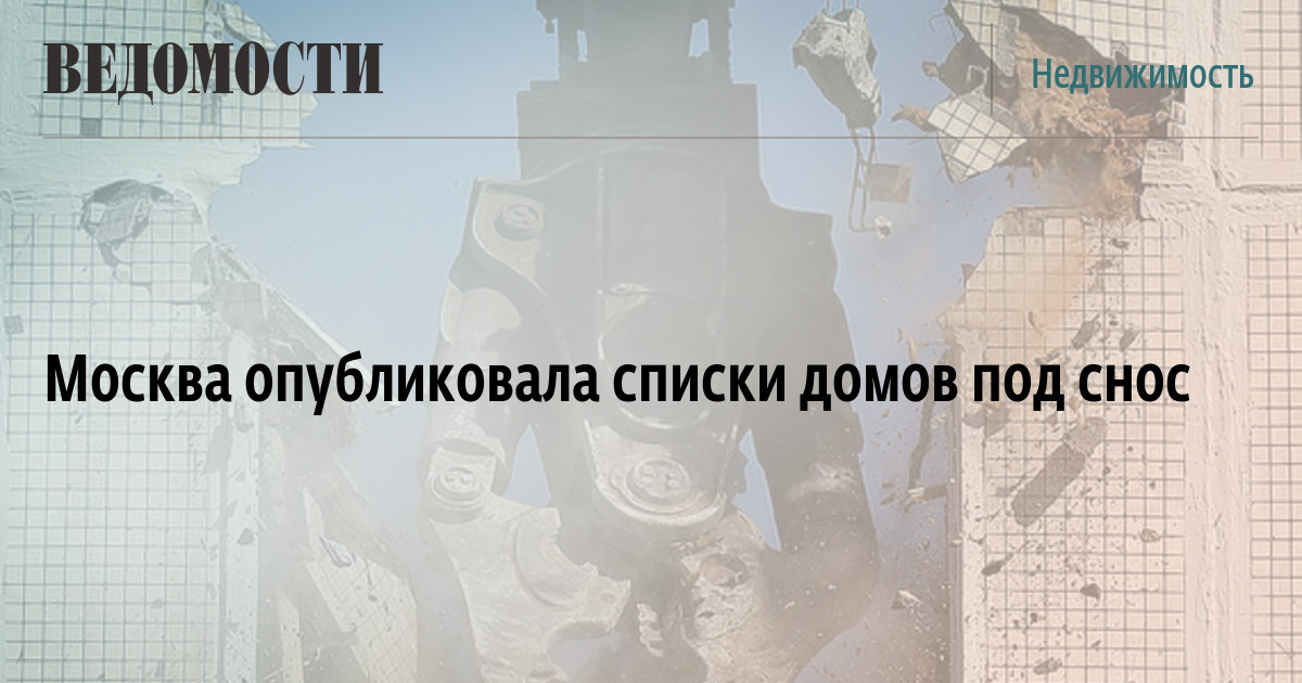 Москва опубликовала списки домов под снос