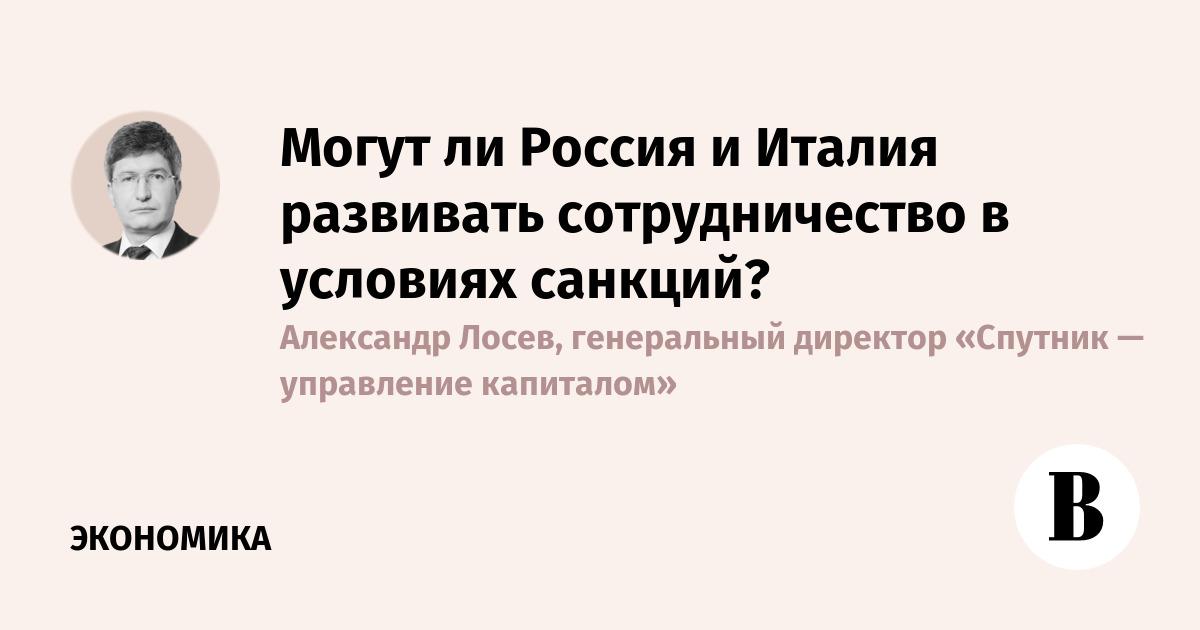 fe04637497d7 Могут ли Россия и Италия развивать сотрудничество в условиях санкций  –  ВЕДОМОСТИ