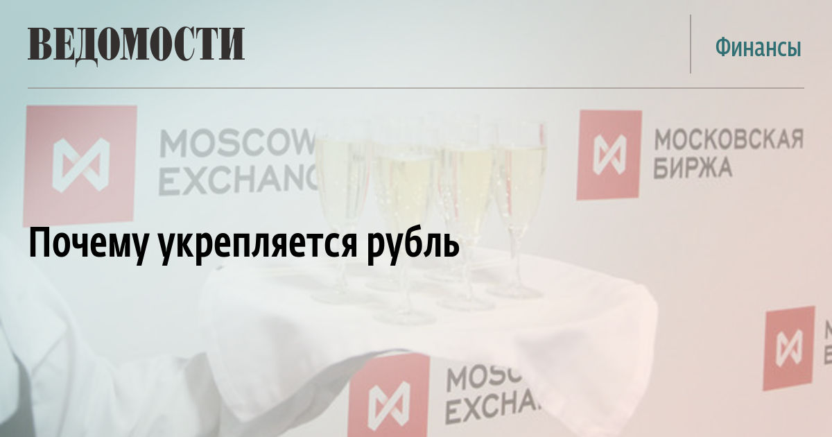 Дакайн отводит почему не укрепляется рубль ноябрь 2017 помощь