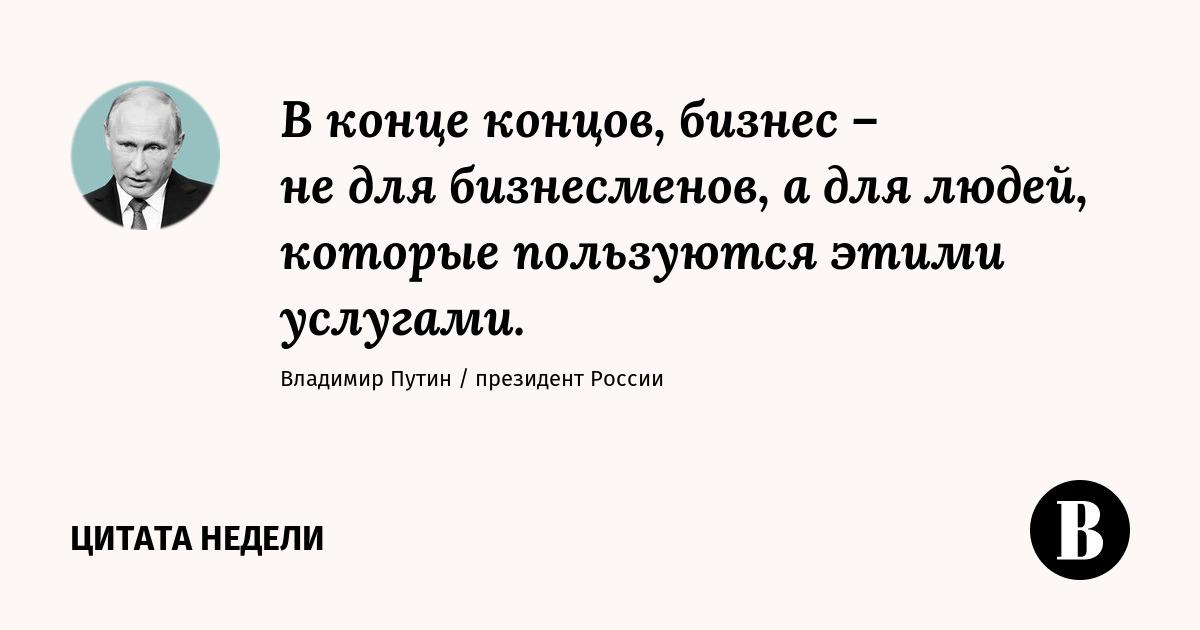 Смысл бизнеса, по версии Путина