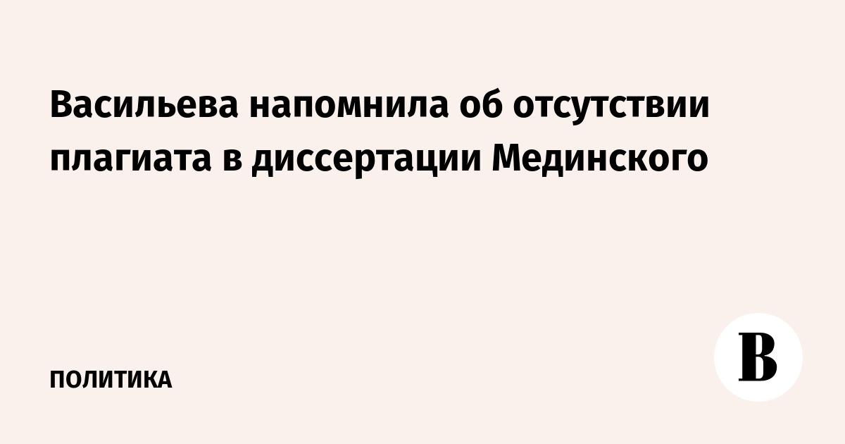 Васильева напомнила об отсутствии плагиата в диссертации  Васильева напомнила об отсутствии плагиата в диссертации Мединского ВЕДОМОСТИ