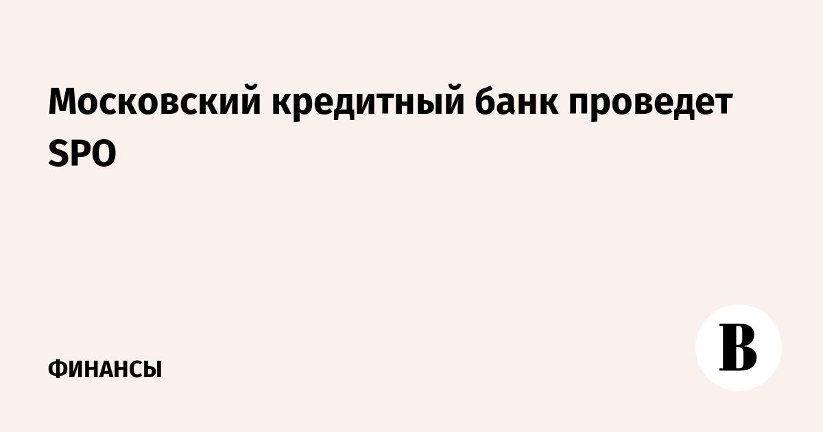 московский кредитный банк кому принадлежит