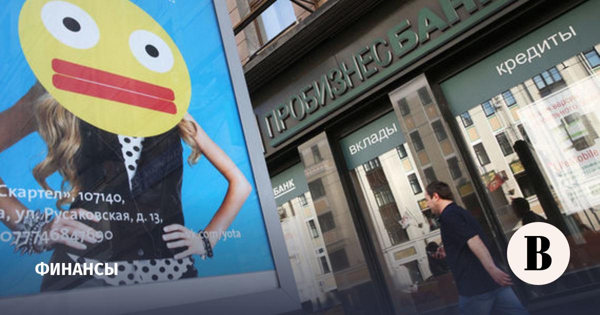 Перед отзывом лицензии Пробизнесбанка из его кассы выдали млрд  Перед отзывом лицензии Пробизнесбанка из его кассы выдали 1 4 млрд рублей ВЕДОМОСТИ