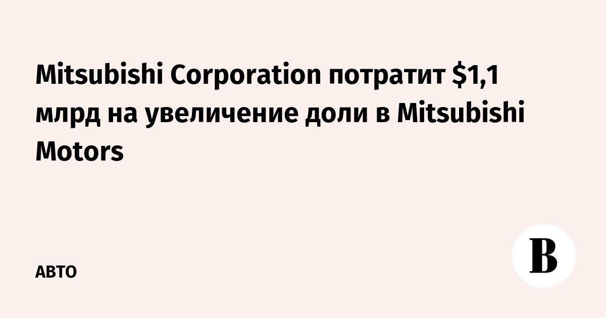 Mitsubishi Corporation потратит $1,1 млрд на увеличение доли в