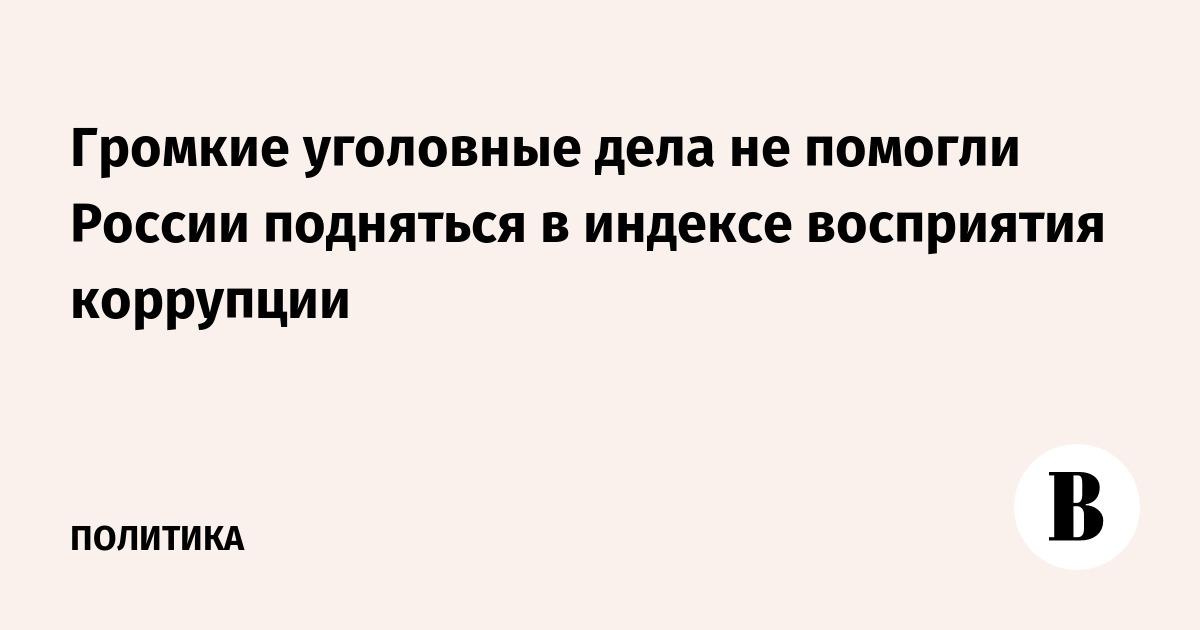 громкие уголовные дела в россии