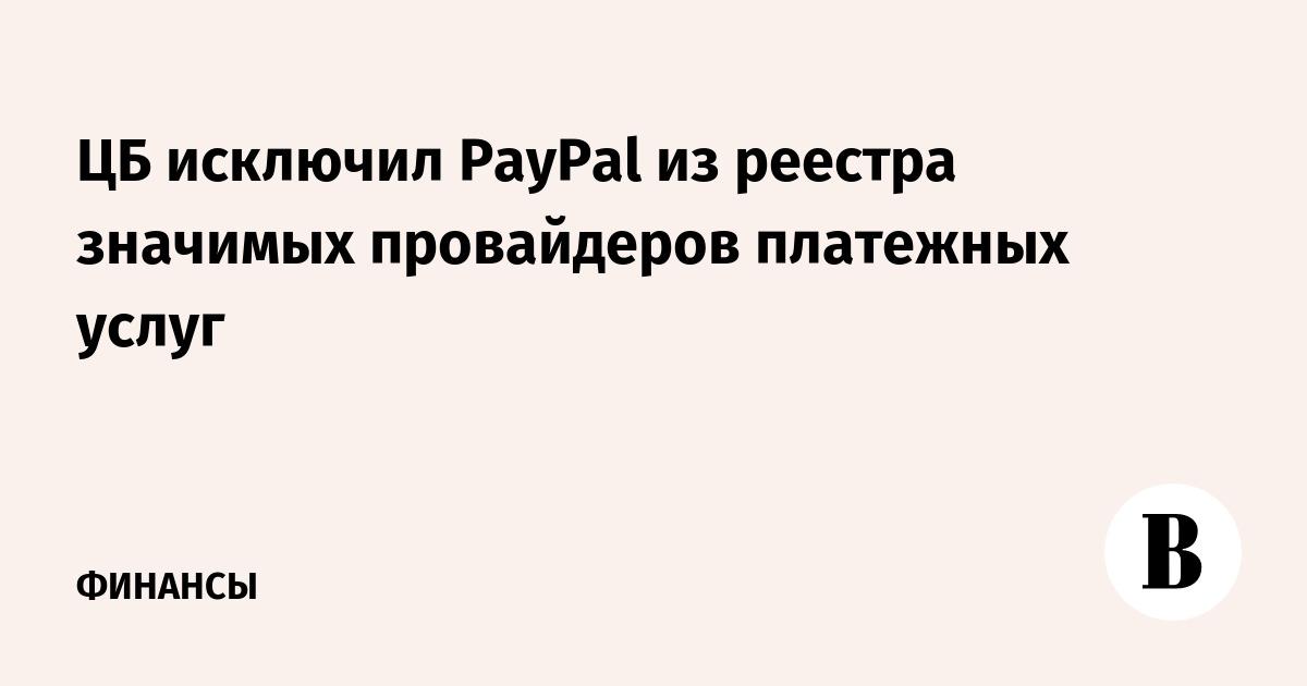 небанковская кредитная организация пэйпал ру