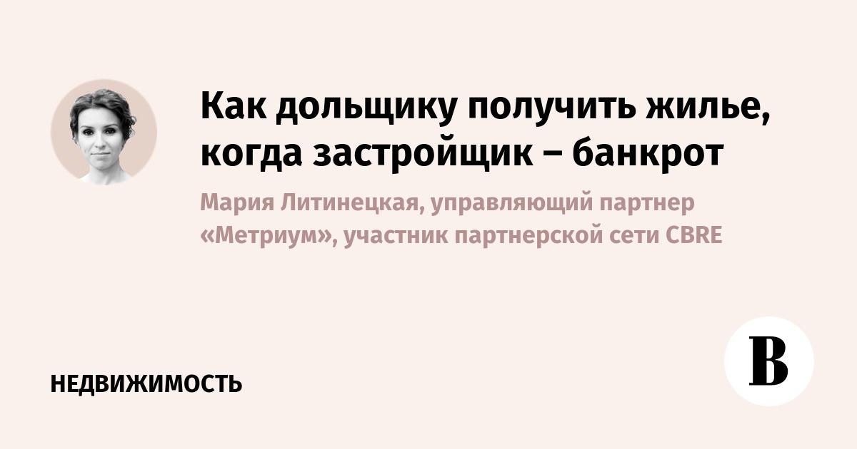 БАНКРОТСТВО ЗАСТРОЙЩИКА ПРИ ЖСК