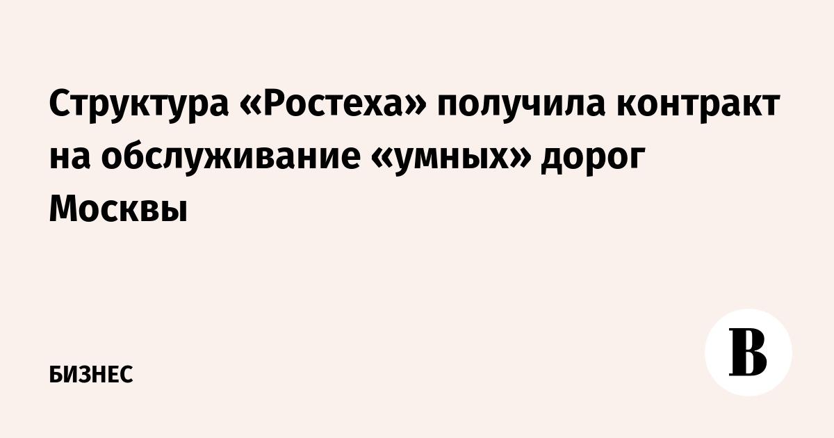 Структура «Ростеха» получила контракт на обслуживание «умных» дорог Москвы