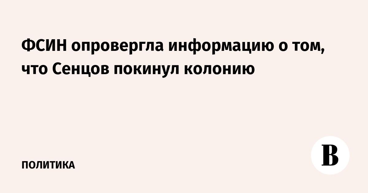 ФСИН опровергла информацию о том, что Сенцов покинул колонию