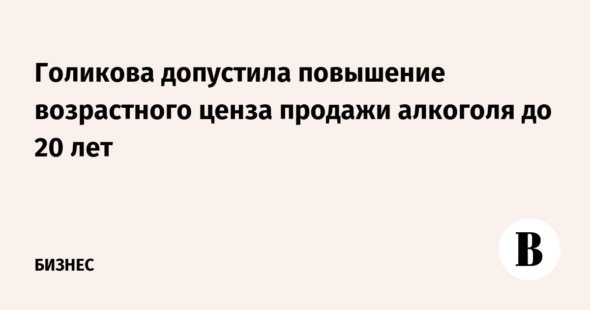 Голикова допустила повышение возрастного ценза продажи алкоголя до 20 лет