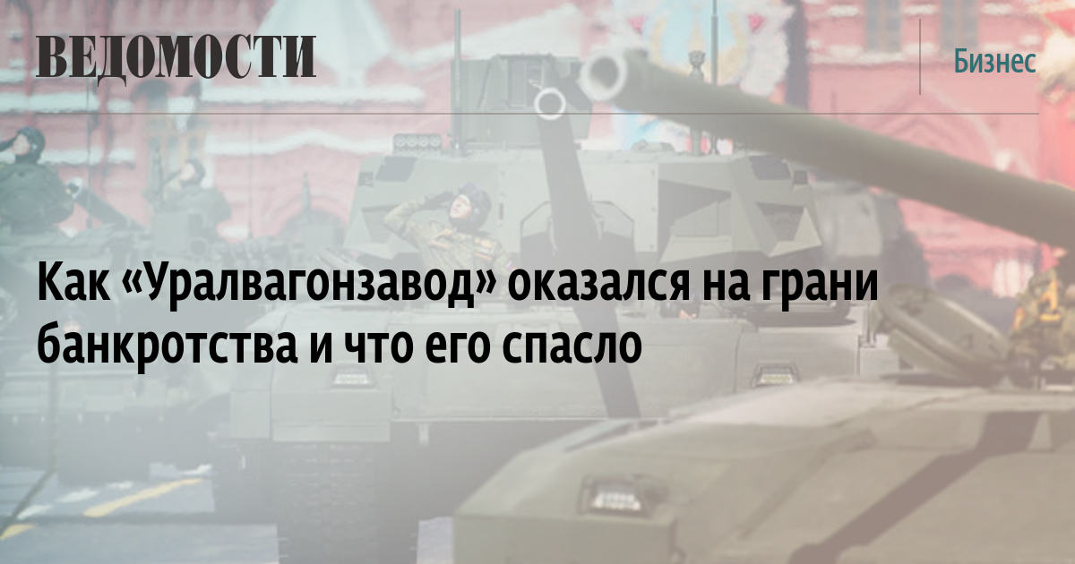 https://sharing.vedomosti.ru/1538382543/vedomosti.ru/business/articles/2018/03/06/752833-uralvagonzavod.jpg