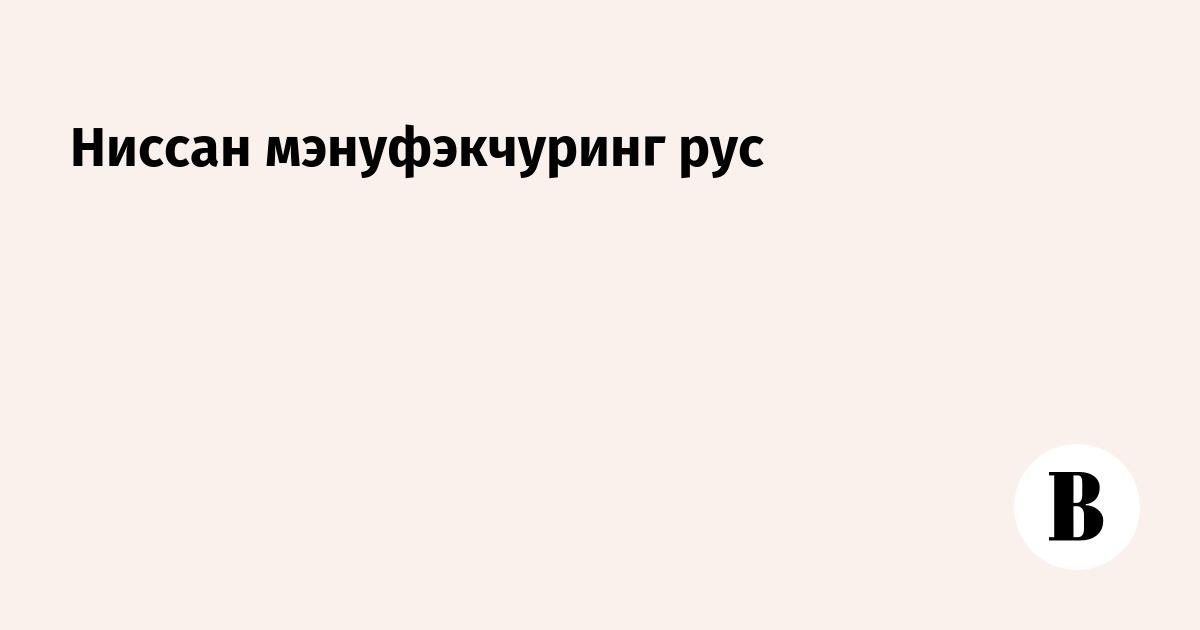 nissan мэнуфэкчуринг рус