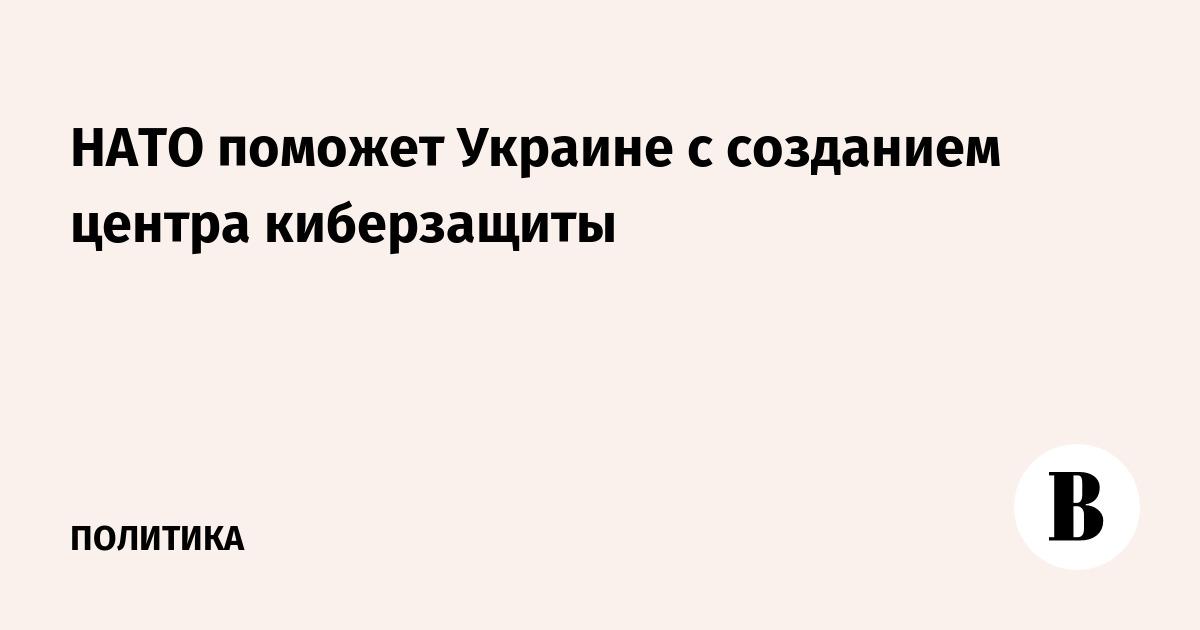 НАТО поможет Украине с созданием центра киберзащиты