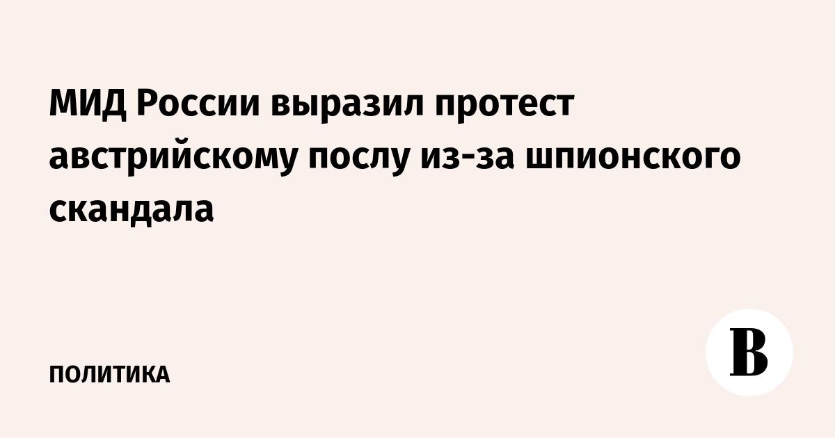 МИД России выразил протест австрийскому послу из-за шпионского скандала