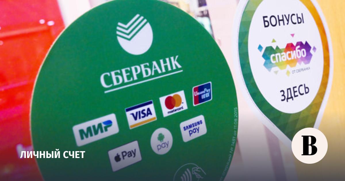 Сбербанк втянул в игру на бонусы «Спасибо» 1,6 млн россиян