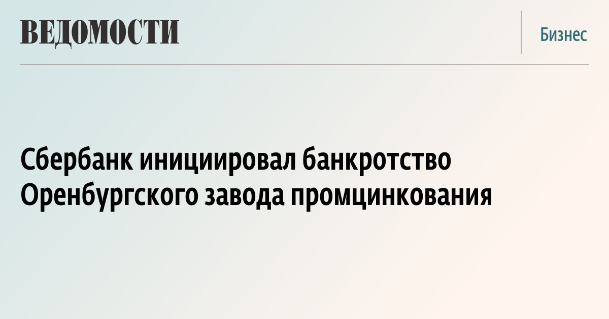 банкротство оренбургских