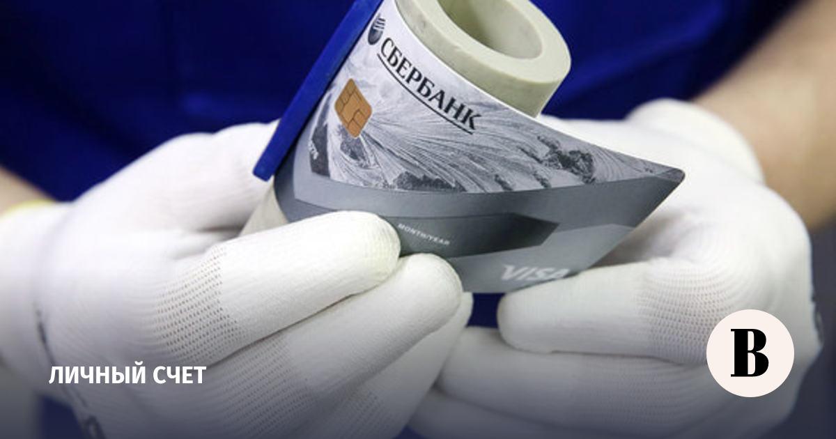 сбербанк потребительский кредит 11.9