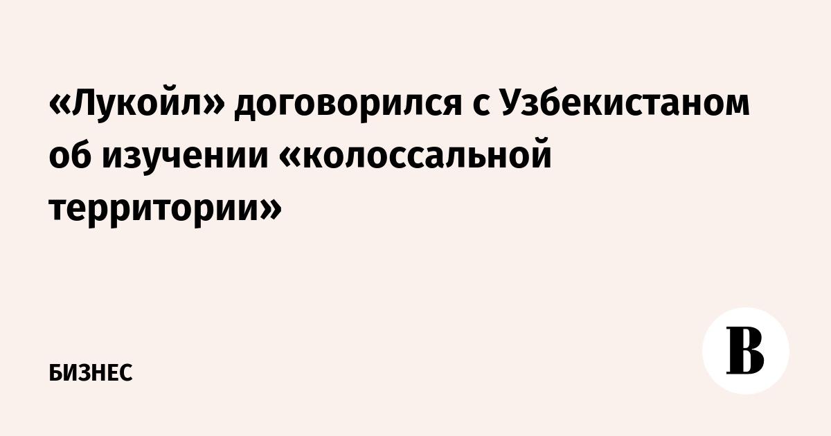 лукойл узбекистан зарплата