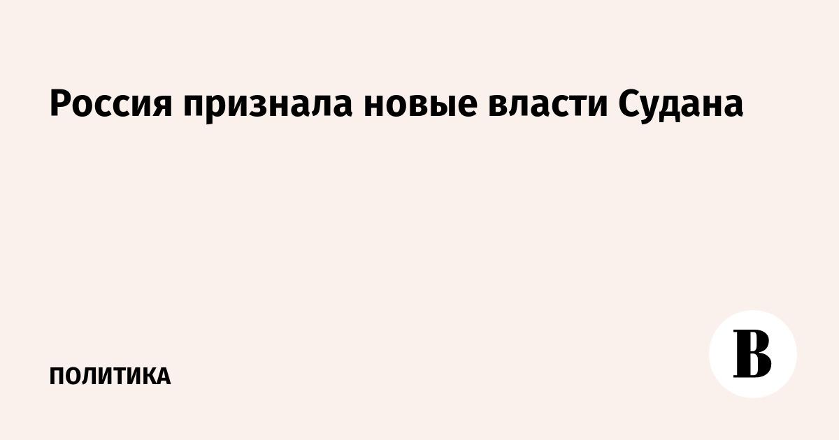 Россия признала новые власти Судана