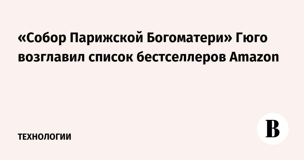 «Собор Парижской Богоматери» Гюго возглавил список бестселлеров Amazon