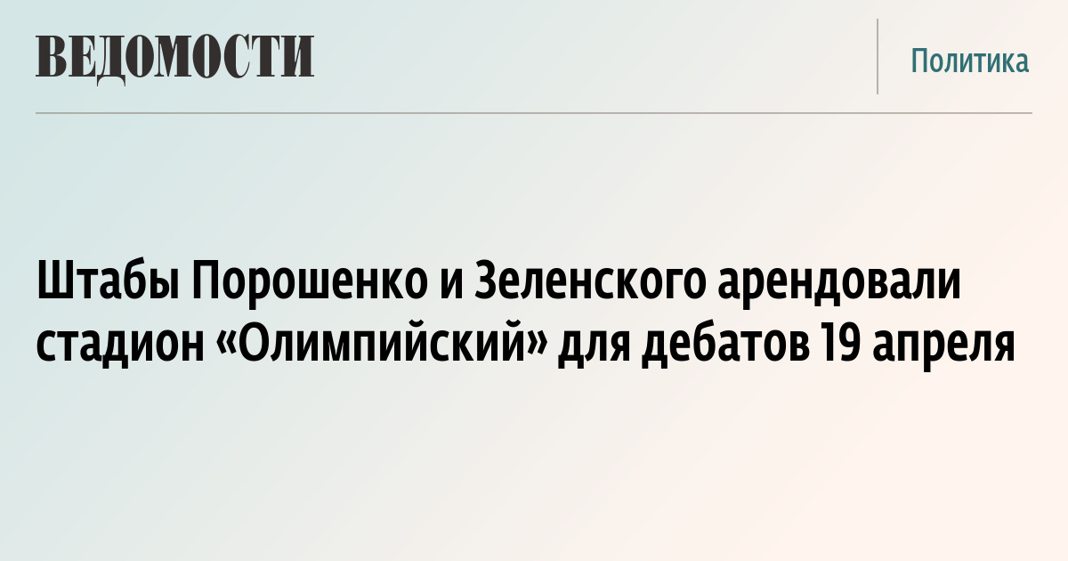 Штабы Порошенко и Зеленского договорились об аренде стадиона «Олимпийский»