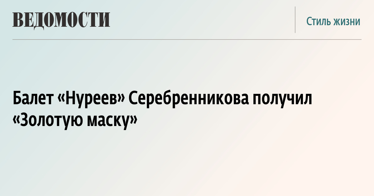 Балет «Нуреев» Серебренникова получил «Золотую маску»