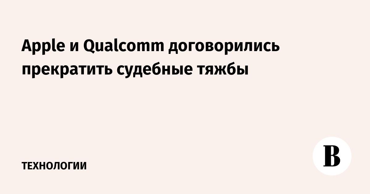Apple и Qualcomm договорились прекратить судебные тяжбы