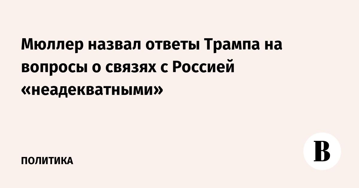 В Кремле философски отреагировали на провал Мюллера в деле о вмешательстве РФ в выборы