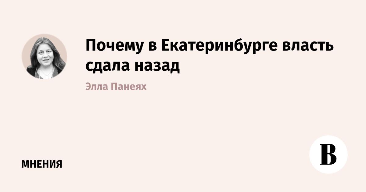 Почему в Екатеринбурге власть сдала назад
