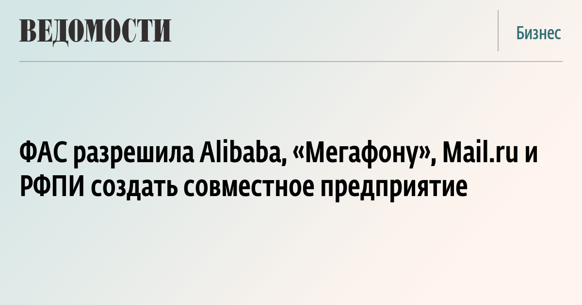 https://www.vedomosti.ru/business/news/2019/06/04/803339-predpriyatie