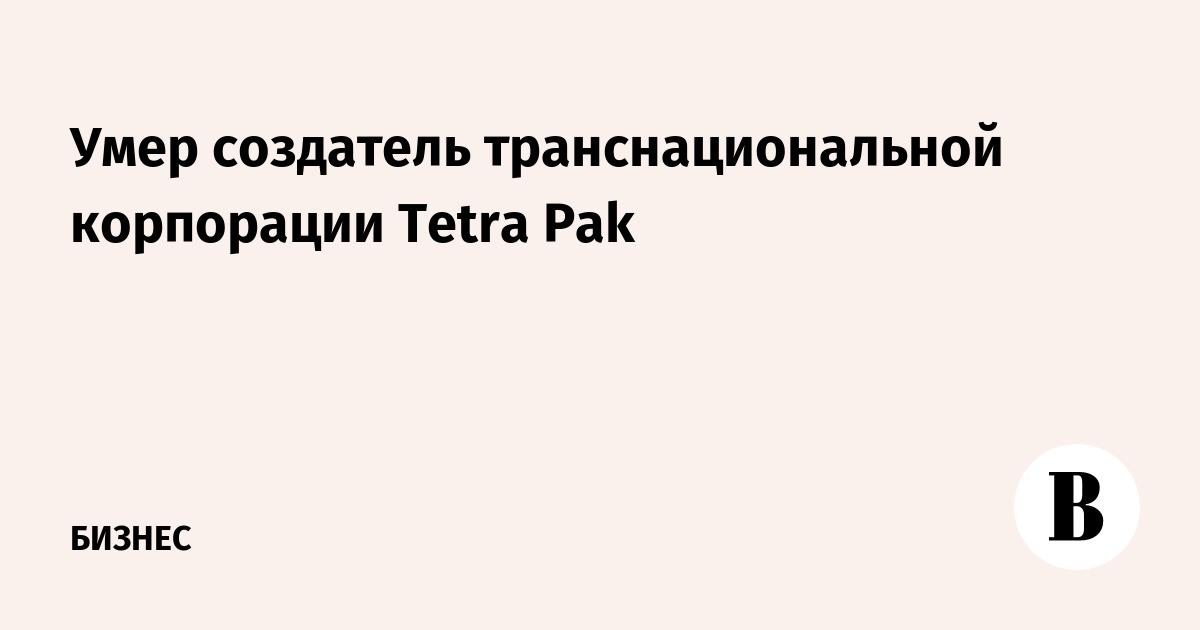 Умер создатель транснациональной корпорации Tetra Pak