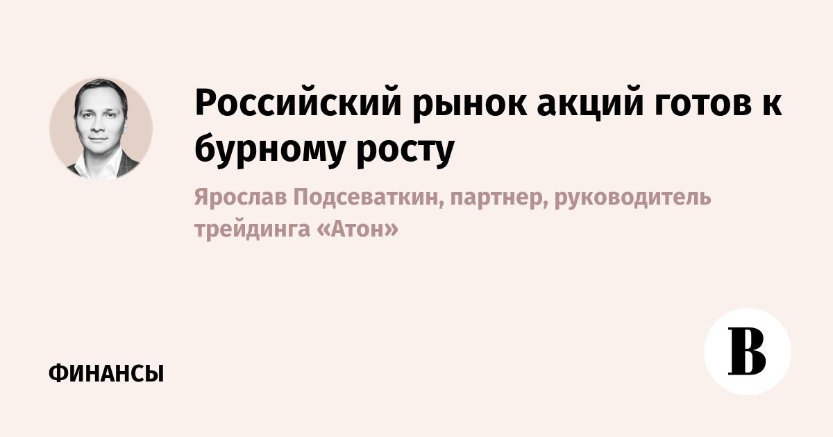 Российский рынок акций готов к бурному росту