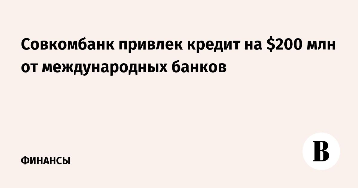 совкомбанк кредит ооо ближайшее отделение банка ренессанс кредит