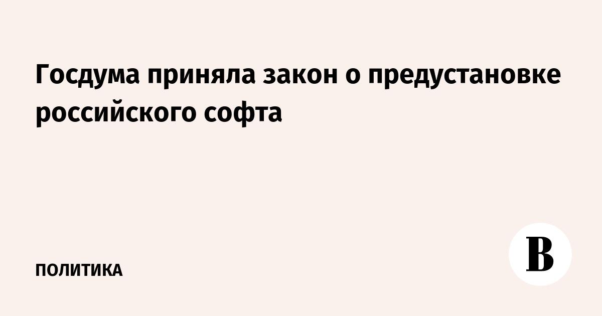 Госдума приняла закон о предустановке российского софта