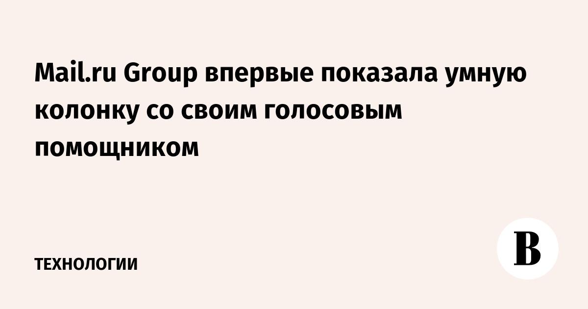 Mail.ru Group впервые показала умную колонку со своим голосовым помощником