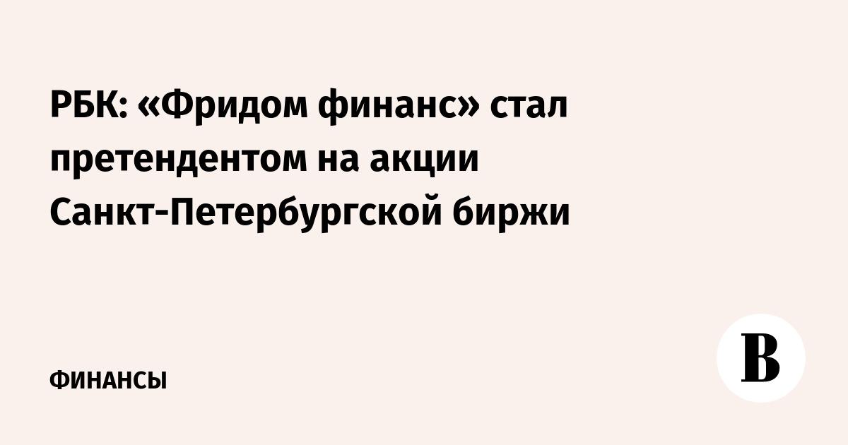 РБК: «Фридом финанс» стал претендентом на акции Санкт-Петербургской биржи