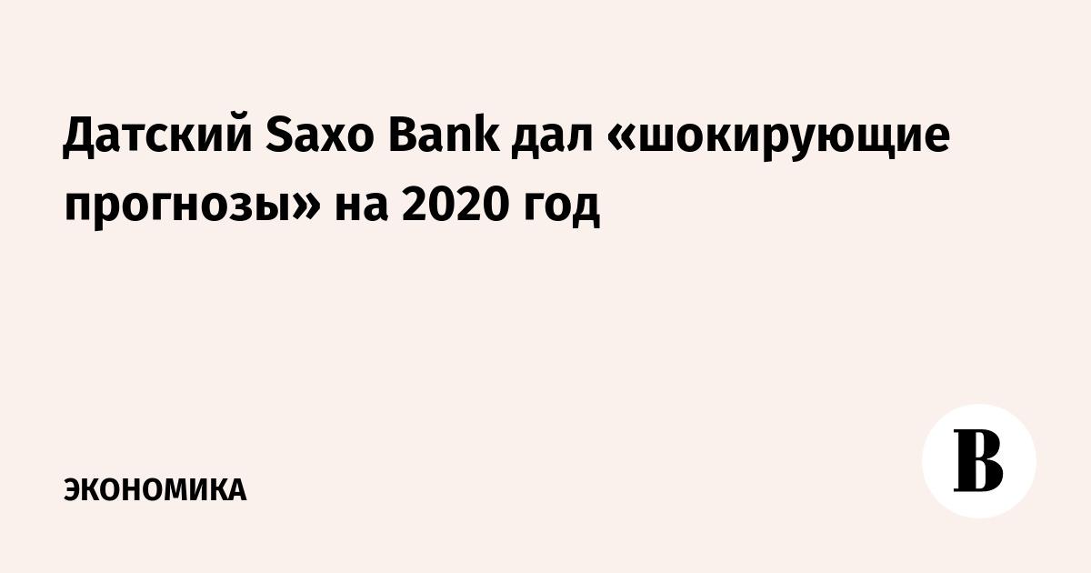 Датский Saxo Bank дал «шокирующие прогнозы» на 2020 год