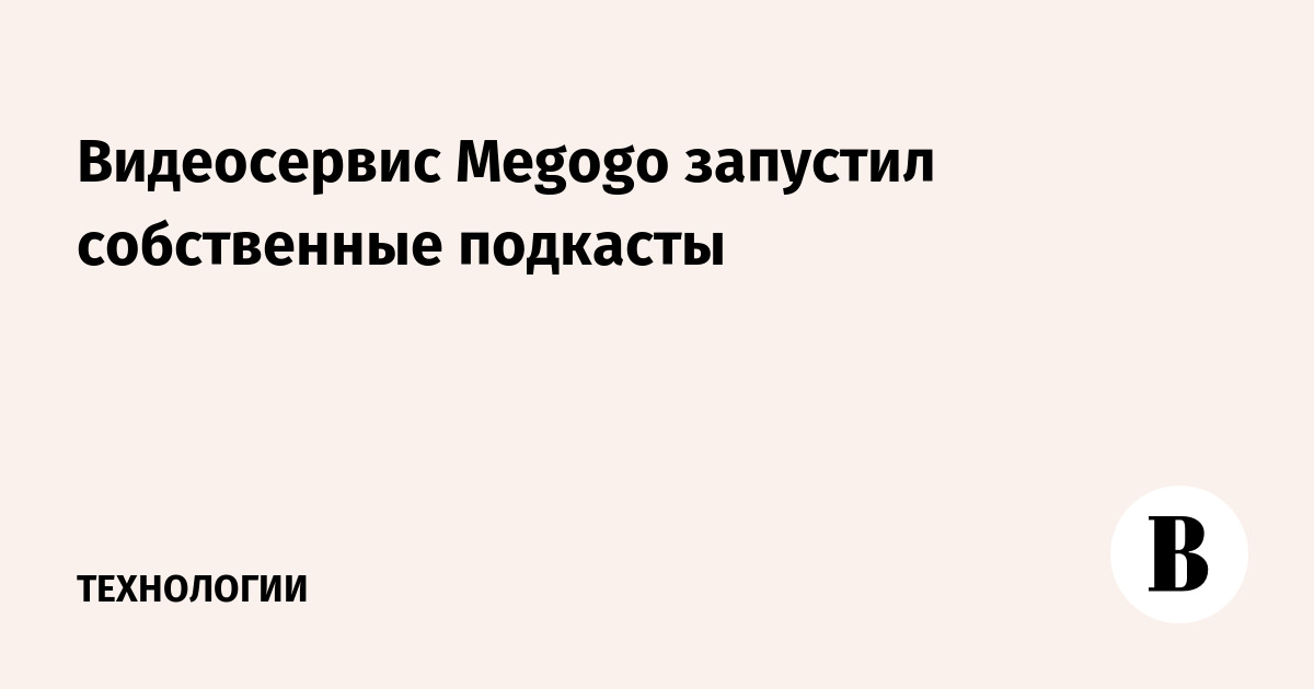 Онлайн-кинотеатр Megogo запустил собственные подкасты