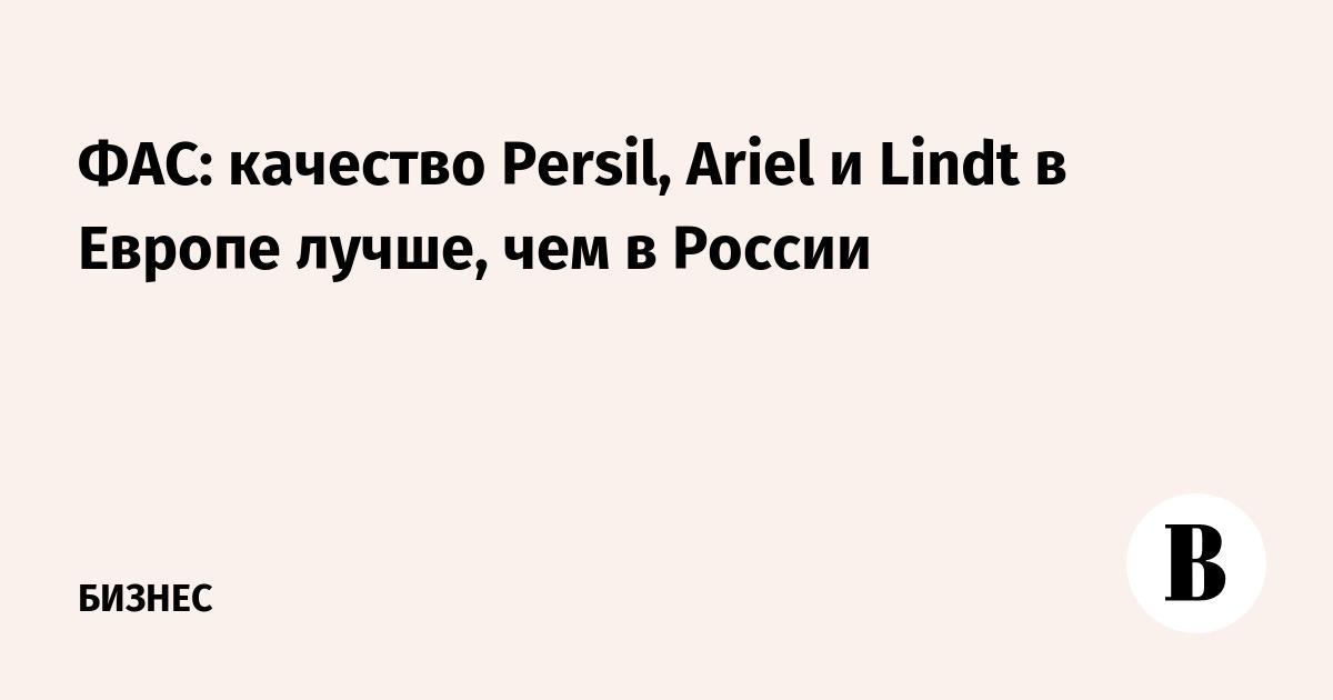 ФАС: качество Persil, Ariel и Lindt в Европе лучше, чем в России