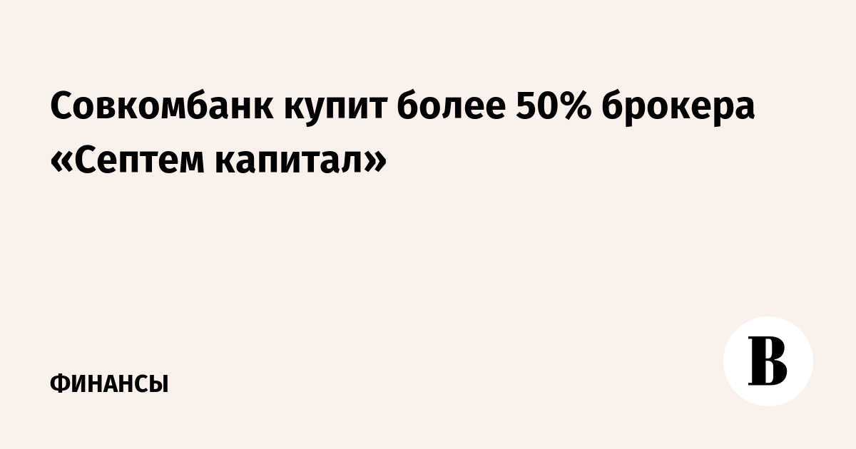 Совкомбанк купит 50,1% брокера «Септем Капитал»