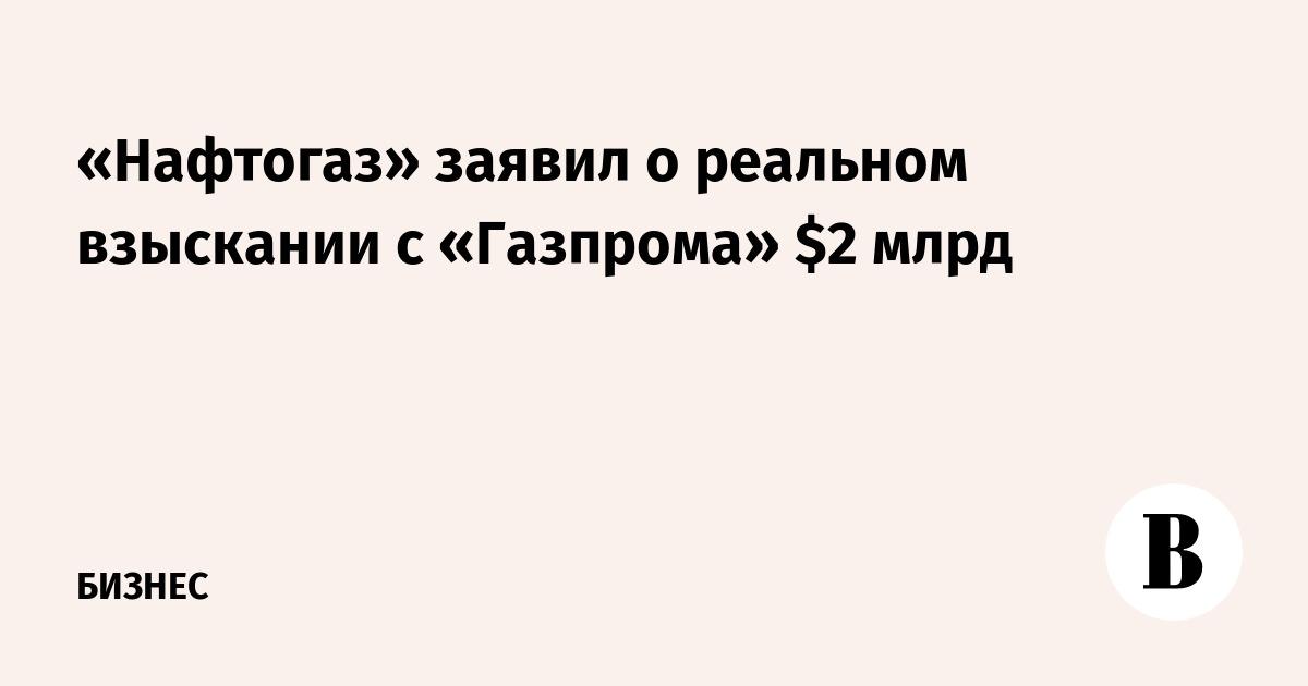 «Нафтогаз» заявил о реальном взыскании с «Газпрома» $2 млрд